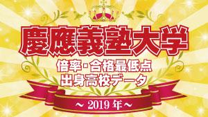 2019年度入試 慶応義塾大学 高校別合格者数・実質倍率・合格最低点