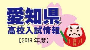 愛知県 高校入試情報(平成31年度/2019年度)