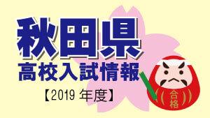 秋田県 高校入試情報(令和2年度/2020年度)