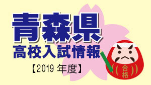 青森県 高校入試情報(平成31年度/2019年度)