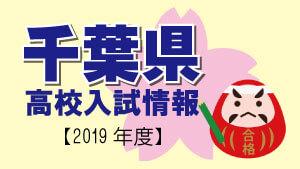 千葉県 高校入試情報(平成31年度/2019年度)