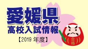 愛媛県 高校入試情報(平成31年度/2019年度)