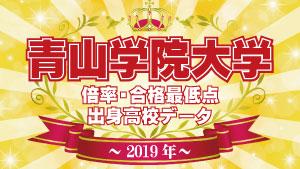 2019年度入試 青山学院大学 高校別合格者数