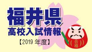福井県 高校入試情報(令和2年度/2020年度)