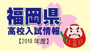 福岡県 高校入試情報(平成31年度/2019年度)