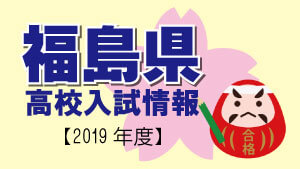 福島県 高校入試情報(令和2年度/2020年度)
