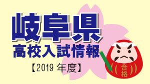 岐阜県 高校入試情報(平成31年度/2019年度)