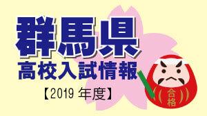 群馬県 高校入試情報(平成31年度/2019年度)