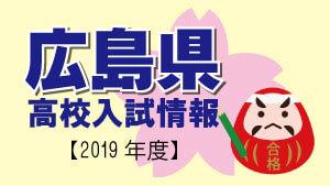 広島県 高校入試情報(平成31年度/2019年度)