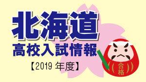 北海道 高校入試情報(令和2年度/2020年度)