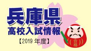 兵庫県 高校入試情報(平成31年度/2019年度)