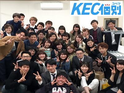 KEC個別生駒教室(KEC個別近く)のアルバイト風景