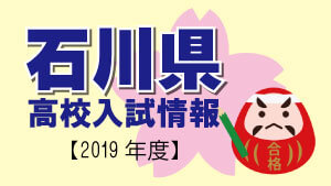 石川県 高校入試情報(令和2年度/2020年度)
