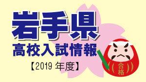 岩手県 高校入試情報(令和2年度/2020年度)
