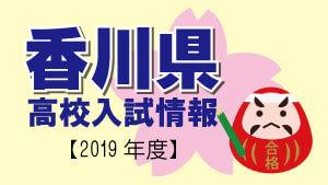 香川県 高校入試情報(令和2年度/2020年度)