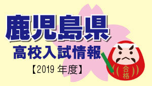 鹿児島県 高校入試情報(平成31年度/2019年度)