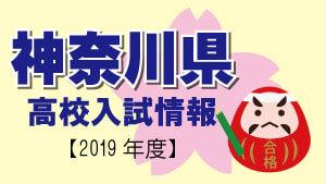 神奈川県 高校入試情報(平成31年度/2019年度)