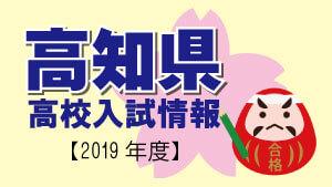 高知県 高校入試情報(令和2年度/2020年度)