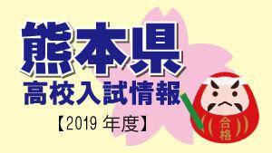熊本県 高校入試情報(令和2年度/2020年度)
