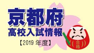 京都府 高校入試情報(平成31年度/2019年度)