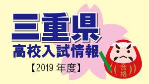 三重県 高校入試情報(令和2年度/2020年度)