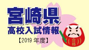 宮崎県 高校入試情報(令和2年度/2020年度)