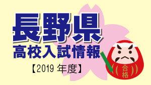 長野県 高校入試情報(平成31年度/2019年度)