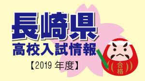 長崎県 高校入試情報(平成31年度/2019年度)