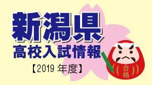 新潟県 高校入試情報(平成31年度/2019年度)