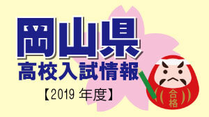 岡山県 高校入試情報(平成31年度/2019年度)