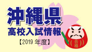 沖縄県 高校入試情報(平成31年度/2019年度)
