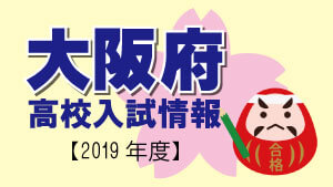 大阪府 高校入試情報(平成31年度/2019年度)