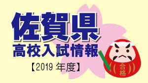 佐賀県 高校入試情報(平成31年度/2019年度)