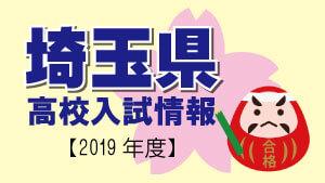 埼玉県 高校入試情報(令和2年度/2020年度)