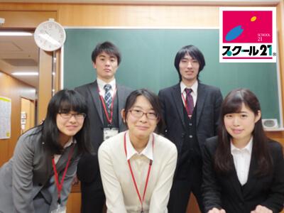 スクール21でアルバイト!!【面接・試験・研修について】