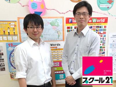 株式会社エジュテックジャパン(スクール21)(埼玉県近く)のアルバイト風景