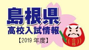 島根県 高校入試情報(平成31年度/2019年度)