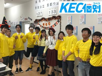 KEC個別高の原教室(KEC個別近く)のアルバイト風景
