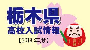 栃木県 高校入試情報(平成31年度/2019年度)