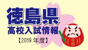 徳島県 高校入試情報(令和2年度/2020年度)