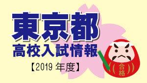 東京都 高校入試情報(平成31年度/2019年度)