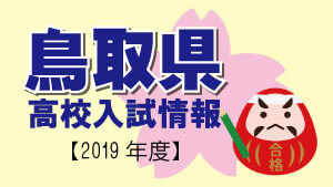 鳥取県 高校入試情報(平成31年度/2019年度)