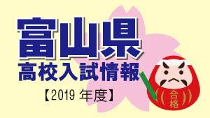 富山県 高校入試情報(平成31年度/2019年度)