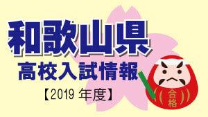 和歌山県 高校入試情報(令和2年度/2020年度)