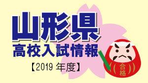 山形県 高校入試情報(平成31年度/2019年度)