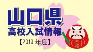 山口県 高校入試情報(平成31年度/2019年度)