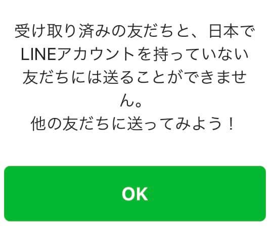 友達に1000円を送れないエラーの対処法!【LINE Pay(ラインペイ)300億円キャンペーン】