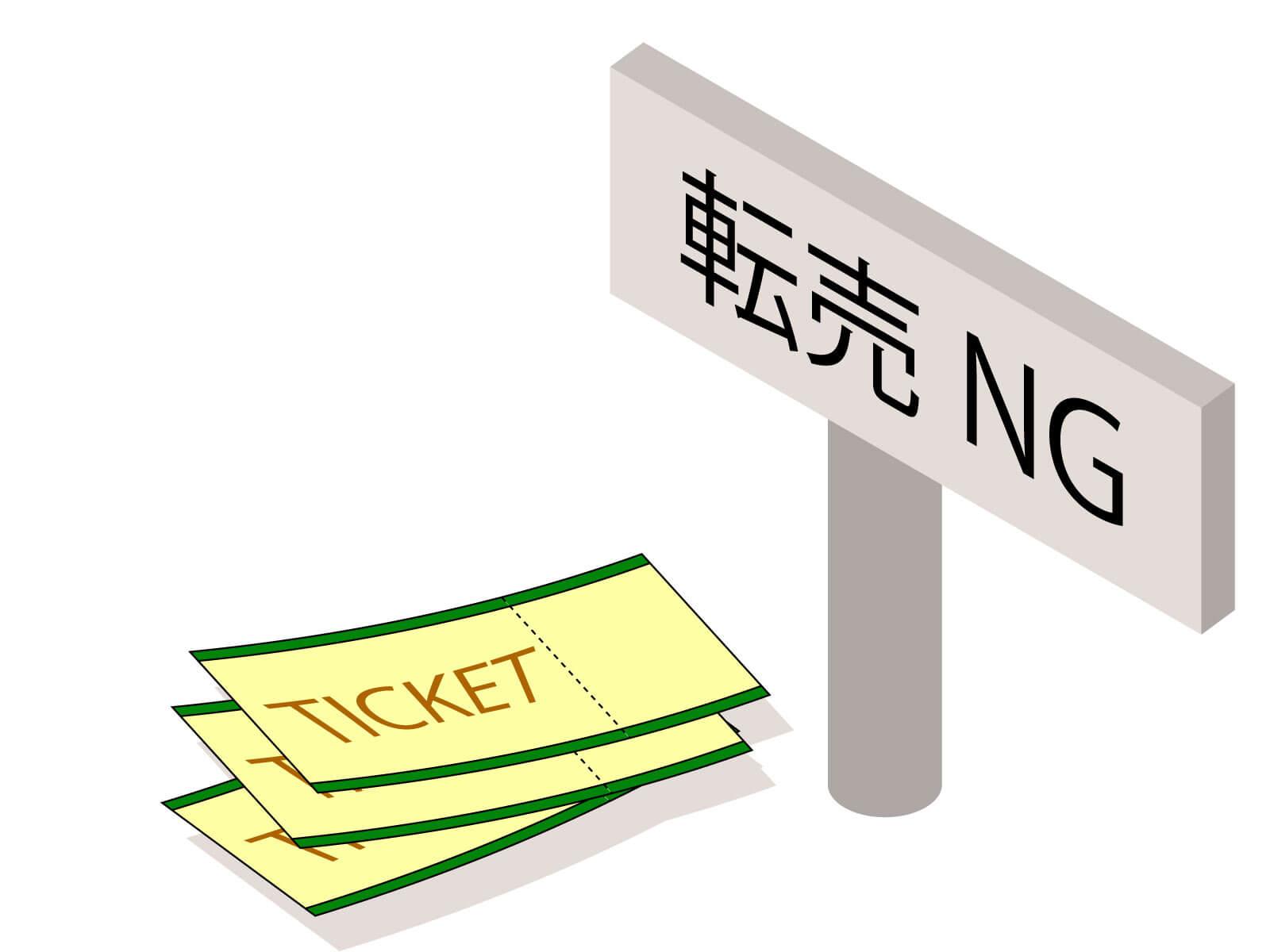 【チケット転売規制法】定価以下の転売も違法?罰則は?