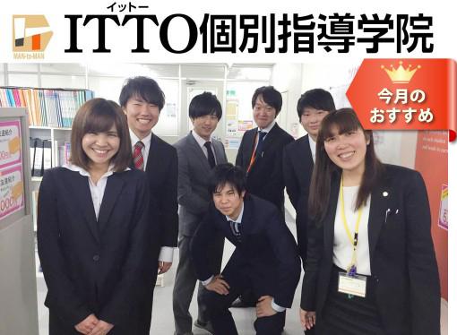 ITTO個別指導学院(大洋土地産業株式会社) のアルバイト風景1