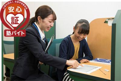個別指導学院フリーステップ下鴨教室(京都府立大学近く)のアルバイト風景